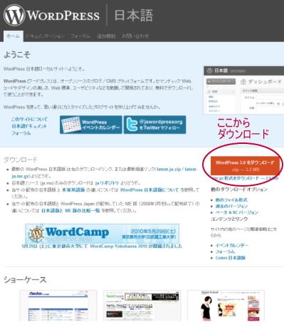 ワードプレス日本語